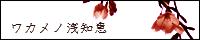 オンライン小説・オリジナル・恋愛小説 ワカメノ浅知恵